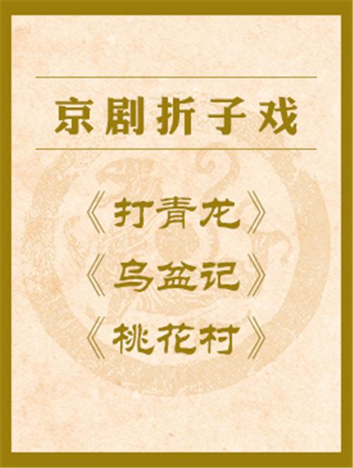 京剧折纸戏《打青龙》、《五盆集》和《桃花村》在梅兰芳大剧院的小剧场上演。