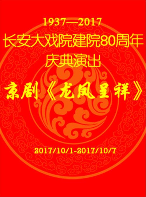 长安大剧院80周年庆典上演京剧《白蛇传》和《龙凤盛世》