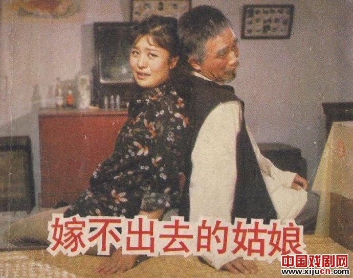 朱宝琴主演了《一个不能结婚的女孩》(评剧)