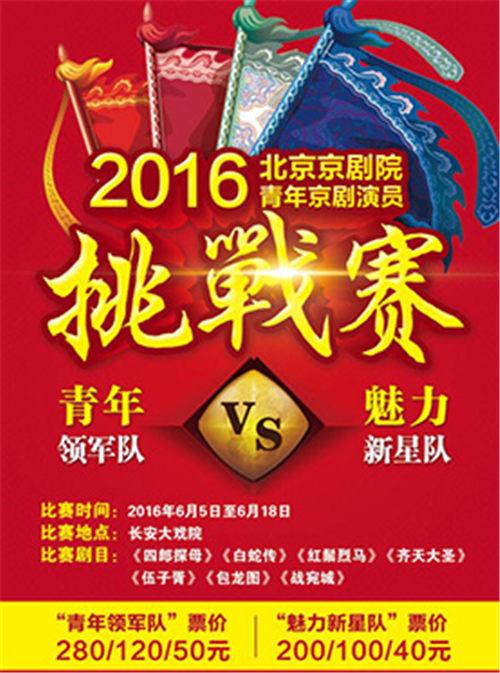 2016年北京歌剧院青年京剧演员挑战京剧《白蛇传》