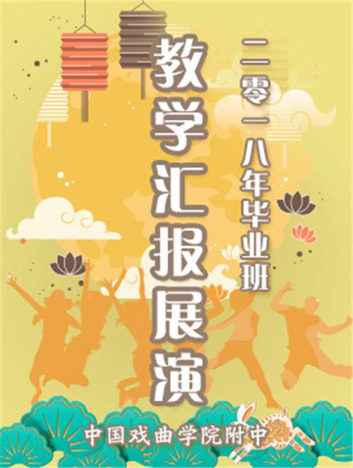 京剧《太真实了,不容否认》、《监酒令》、《木莲救妈妈》、《秋江》和《金山战争》是特别的表演