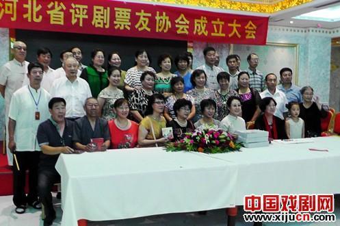河北平举选民协会成立