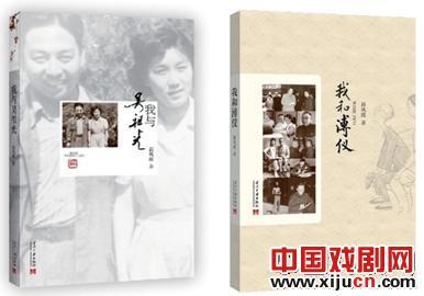 新夏风作品《我与溥仪》和《我与吴祖光》新书推介会将在北京举行