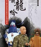 """著名京剧演员康万生的""""虎啸龙吟""""音乐会"""