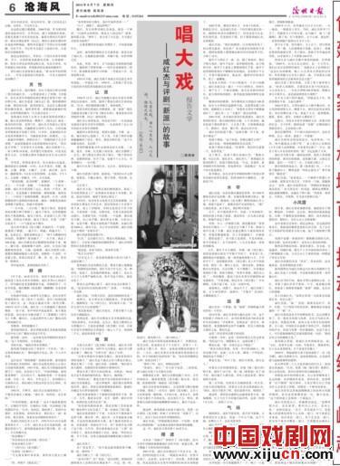 """唱一出大戏——西安洪杰与平剧""""新派""""的故事"""
