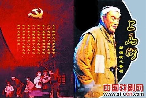 太原晋剧艺术研究所的《马尚街》将在苏州公共文化中心剧院上演