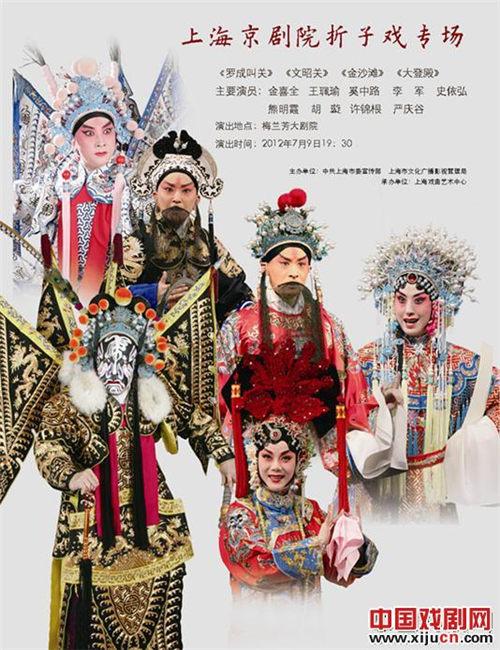"""上海京剧剧院有""""罗成蛟关""""、""""文昭关""""、""""金沙滩""""和""""大灯店""""的特别演出"""