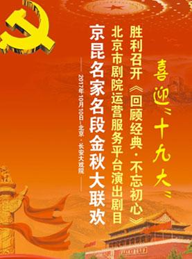 """长安大剧院上演""""著名歌剧大师音乐会"""""""