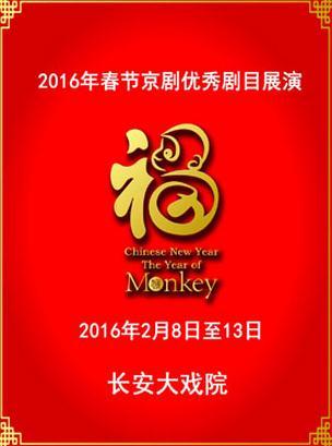 2月8日,长安大剧院上演了京剧《龙凤盛世》和《野猪林》。