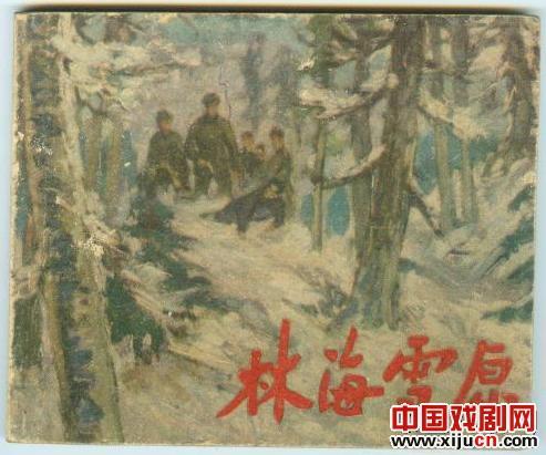 20世纪60年代南京青年京剧团演出的京剧《林雪海园》
