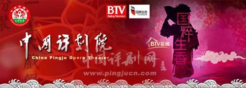 """""""国粹生香——2012年第一季鞠萍歌剧业余演员评奖""""的报名工作已经开始。"""