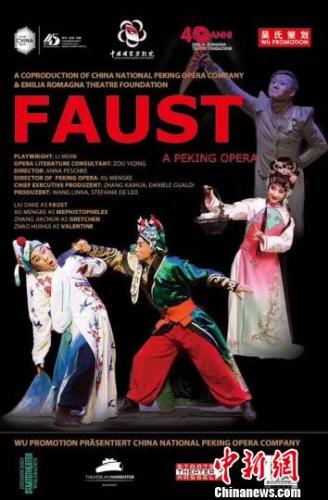 实验京剧《浮士德》将游览德国四大文化古城。
