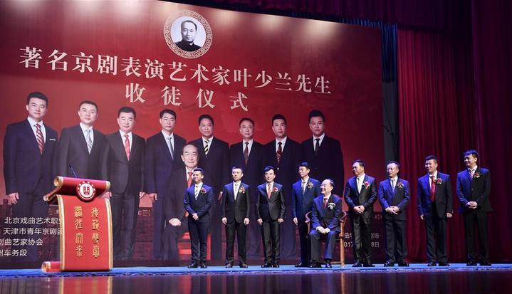 京剧演员叶少兰先生在北京举行了招待会