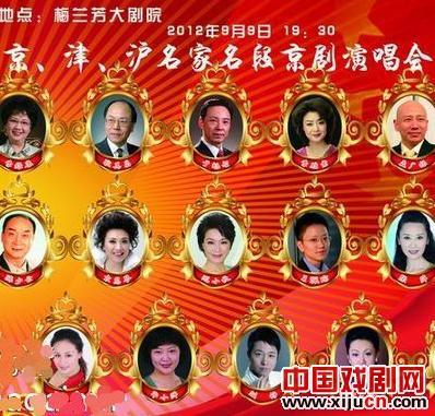 著名京津冀艺术家京剧音乐会