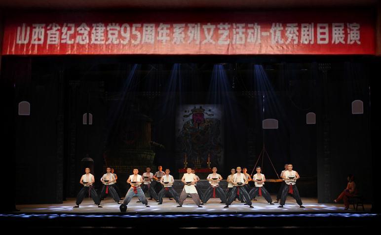 山西省晋剧表演晋剧《红高粱》
