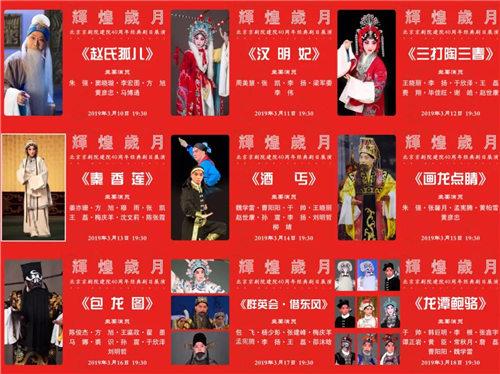 北京京剧院在成立40周年之际上演了20多部大型戏剧和37场演出。