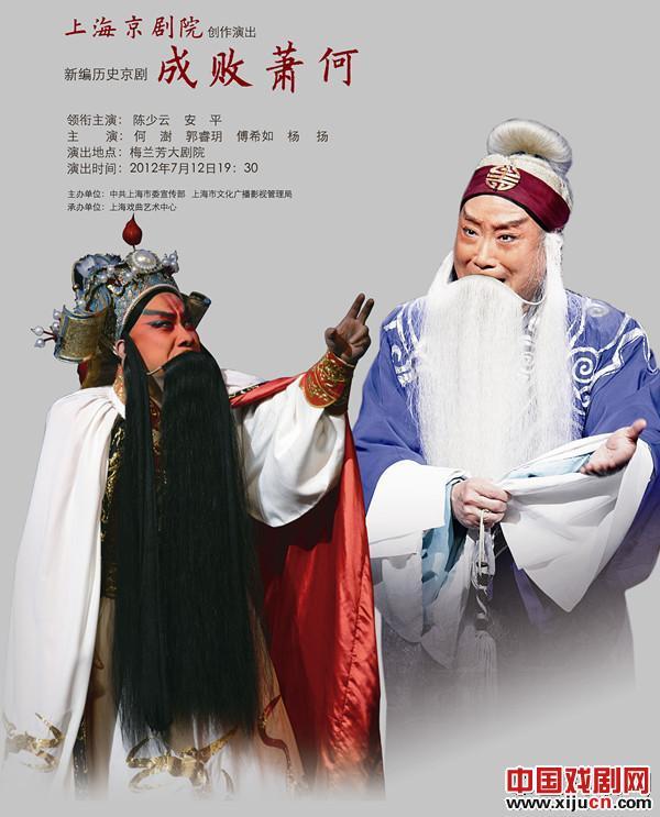 上海京剧剧院12日在梅兰芳大剧院上演了一部新的历史京剧《成败小和》。