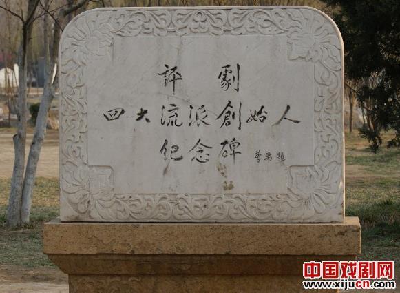 平剧四大流派纪念碑