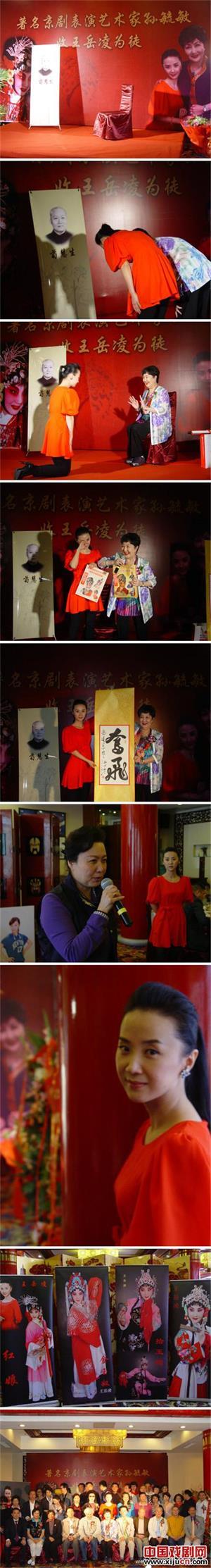 北京歌剧院的年轻演员王岳翎正式崇拜孙毓敏为他的老师。