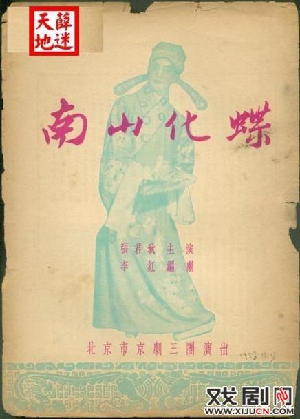 1953年,京剧《南山变成蝴蝶》由北京第三剧团演出