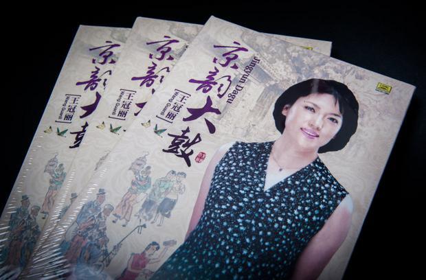 为纪念曲艺大师罗玉生诞辰100周年,王冠丽先生感谢并录制了北京韵鼓的演唱组