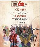 国家京剧剧院成立60周年之际,上演了京剧《华天厝》和《独花腔》的精彩剧目