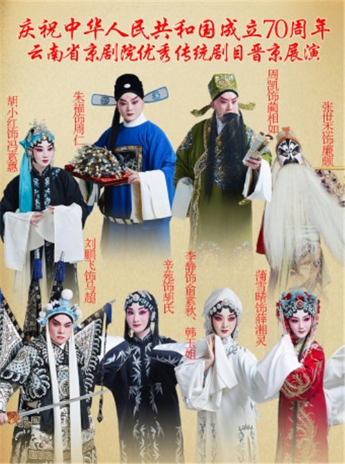 京剧《周人献嫂》在长安大剧院上演
