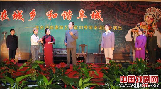 北京刘秀荣评剧团和石家庄青年评剧团联合演出了大型现代评剧《宋庆龄与新中国》