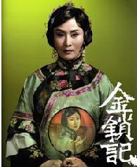 国光剧团6月19日的《金锁记》