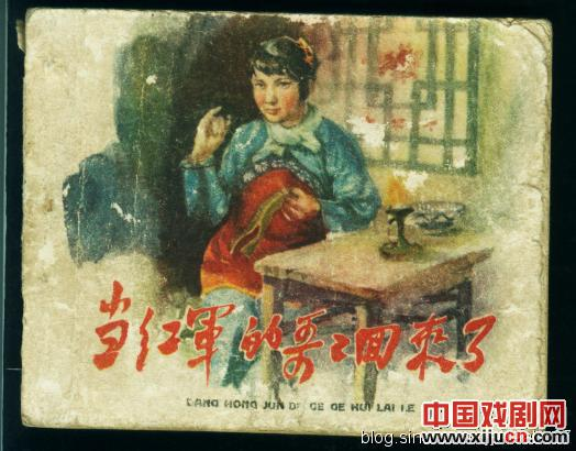 陈贵秋的大型现代歌谣《红军兄弟归来》
