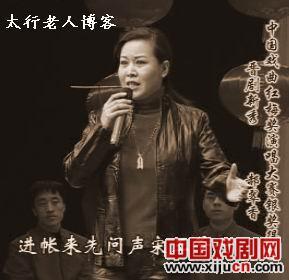 晋剧界有阿浩·崔翔