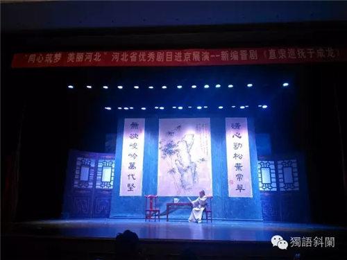 《清心劲松·叶长翠·无欲高山·强代》金歌剧《直隶总督于成龙》