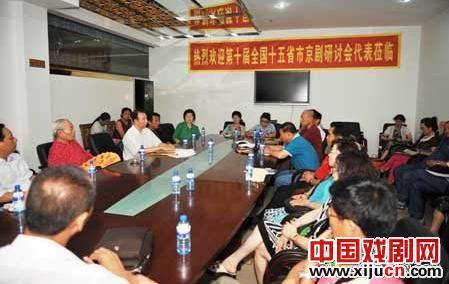 第十届全国京剧座谈会在15个省市召开