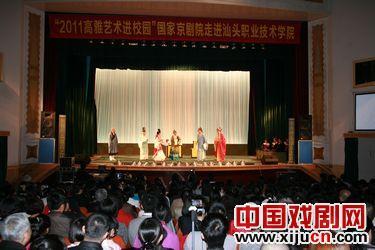 北京国家剧院的一个代表团去汕头职业技术学院演出。