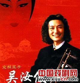 日本京剧导演吴汝钧12日应邀谈论京剧。