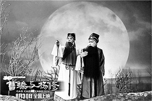 3D京剧电影《曹操与杨修》已经上映很长时间了。