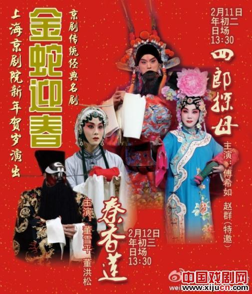 金蛇迎春上海京剧剧院除夕演出