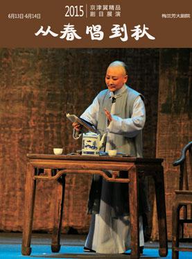 2015年,京津冀精品戏剧《从春天到秋天》将上演。