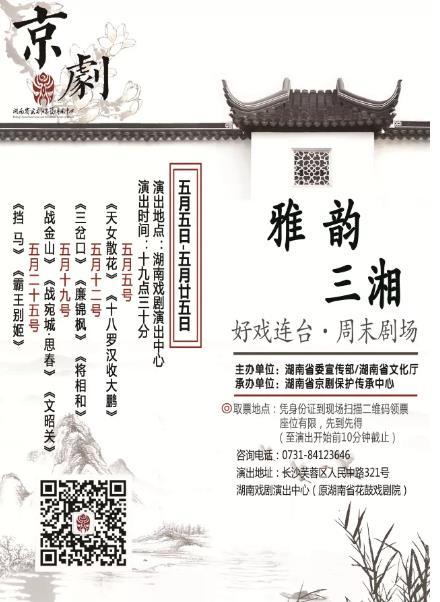 [业绩预测]周六观看《三岔口》、《连进峰》和《江香河》!