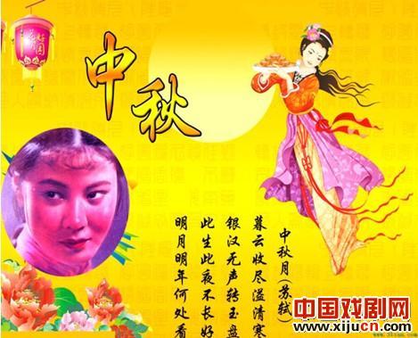 """""""80后""""郭蓝瑛与90后中秋节携手唱响中国梦"""