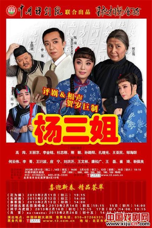 中国评剧剧院2013年除夕演出季