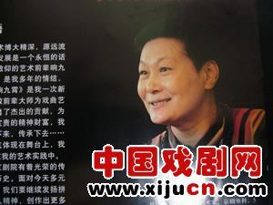 李园的《国宝》裴燕玲将在京剧《九霄云外》中扮演主角