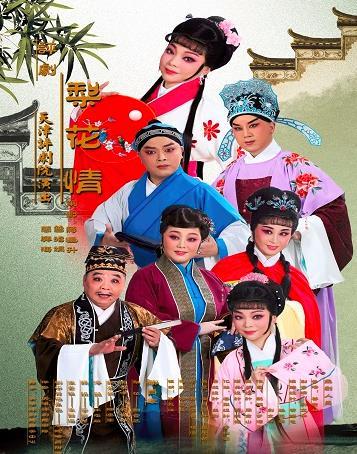 天津平剧剧院12月13日上演平剧《梨花情》