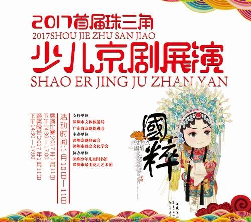 2017首届珠江三角洲儿童京剧表演及颁奖仪式