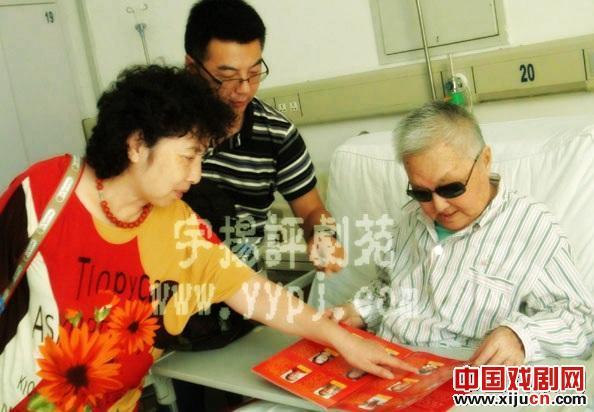 平剧表演艺术家李子森临终前向杨宇捐款。
