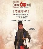 国家京剧剧院成立60周年之际,上演了京剧《范进忠剧》。