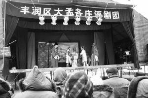 唐山市丰润区大孟各庄评剧团已经连续唱戏68年了