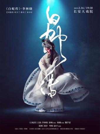 李小林的京剧表演是《白蛇传》