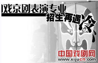 中国戏曲学院京剧表演专业招生再次遭遇寒流