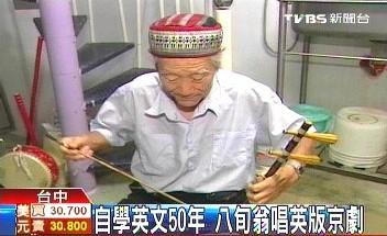 台中一位80岁的老人将传统京剧翻译成英语